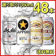 クーポン使えます!【送料無料】4種から選べるビール 24本×2ケース(48本) スーパードライ 黒ラベル 一番搾り ラガービール 350ml