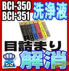 洗浄 カートリッジ CANON BCI-350 BCI-3516色セット 専用プリンター 目詰まりインク 出ない 解消 強力 クリーニング液 キャノン 対応機種:PIXUS iP8730 iX6830
