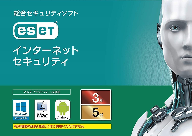 ESET インターネット セキュリティ 5台3年 カード版