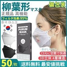 【超激安価格 国内即納】柳葉型マスク 個包装  3Dマスク 4層構造 50枚100枚  使い捨てマスク 大人用 子供用 3D 不織布 男女兼用 立体マスク 防寒 PM2.5 飛沫防止 1箱10枚入り