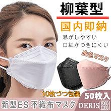 国内即納 不織布個包装マスク4層構造 50枚 柳葉型 血色マスク 3D立体マスク 感染予防