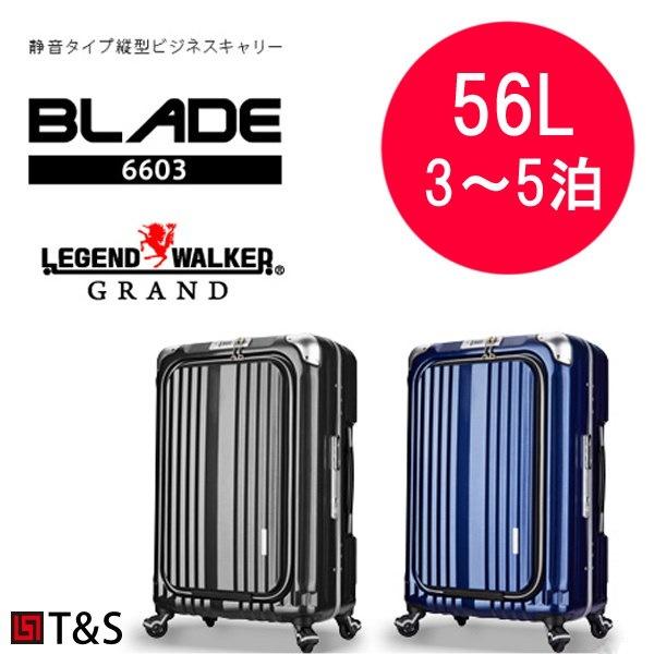 T&S レジェンドウォーカー超軽量 スーツケース キャリーケーストラベルケース キャリーバッグ6603-583日 4日 5日 対応56リットル