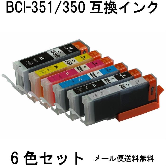 BCI-351XL+350XL/6MP(6色セット)互換インク キャノン(CANON)対応 BCI-350XL BCI-350BK XL BCI-351BK X