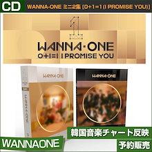 2種セット/WANNA-ONE ミニ2集 [0+1=1(I PROMISE YOU)] / 韓国音楽チャート反映/日本国内発送/初回限定ポスター/1次予約 送料無料 特典MVDVD終了