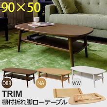 棚付きで収納もOK!【完成品・送料無料】シンプルな折りたたみテーブル『TRIM』ローテーブル/オーバル/ちゃぶ台/幅90cm