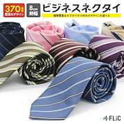 6eeab20d55003 ネクタイ 370種類から自由に選べる まとめ割 ビジネス 結婚式 人気 フォーマル ストライプ 青