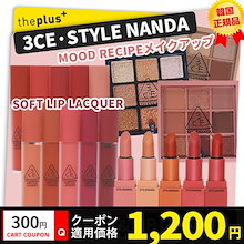 ★3CE正規品★SOFT LIP LACQUER/ソフトリップラッカー/MULTI EYE COLOR PALETTE/MOOD RECIPE LINE/リップ/チーク/アイシャドウ/韓国コスメ