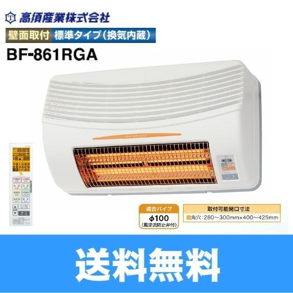 BF-861RGA