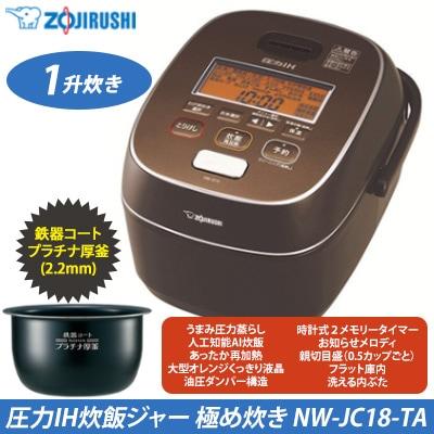 極め炊き NW-JC18