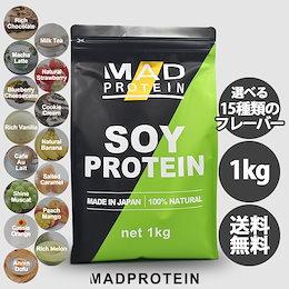 ソイプロテイン 1kg 選べる15種類 フレーバー 国内製造 無添加 国内製造  ダイエット 女性に人気【MADPROTEIN】マッドプロテイン