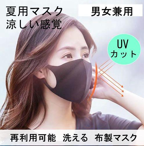 【安心の日本国内発送】 夏マスク 在庫あり 男女兼用 薄いタイプマスク 新型マスク 紫外線カット 布マスク マスク 顔にフィット 新素材 繰り返して洗えるマスク UVカット