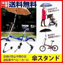 傘 スタンド ベビーカー 自転車などに 取り付け簡単 /折り畳み 傘立て