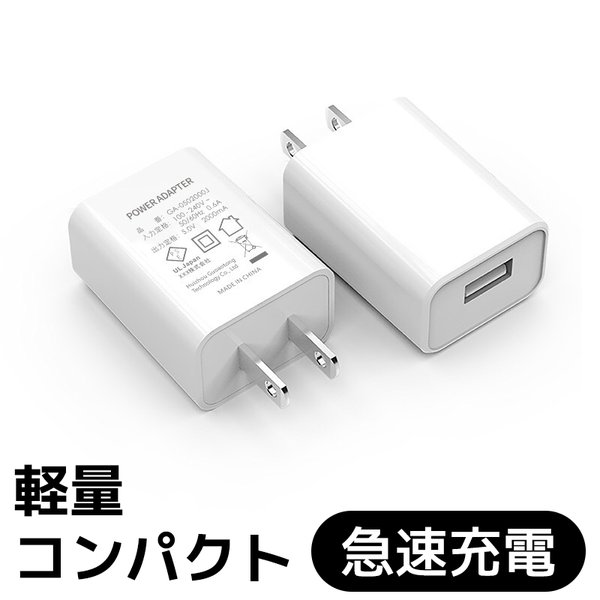 USB コンセント ACアダプター PSE承認 USBアダプタ チャージャー USBコンセント 充電器 充電 変換 急速充電 急速 軽量 コンパクト プラグ android iPhone iPad