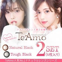 【Teamo】1month売上ナンバーワン【Natural black】&【tough black】お好きな組み合わせで、2セット激安価格♪