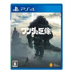ワンダと巨像 [PS4] 製品画像