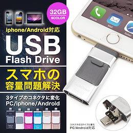 スマホ用 USB iPhone iPad USBメモリー 32GB Lightning micro  FlashDrive 大容量 互換 タブレット Android PC i-USB-Storer M