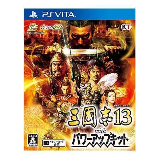 三國志13 with パワーアップキット [PS Vita]