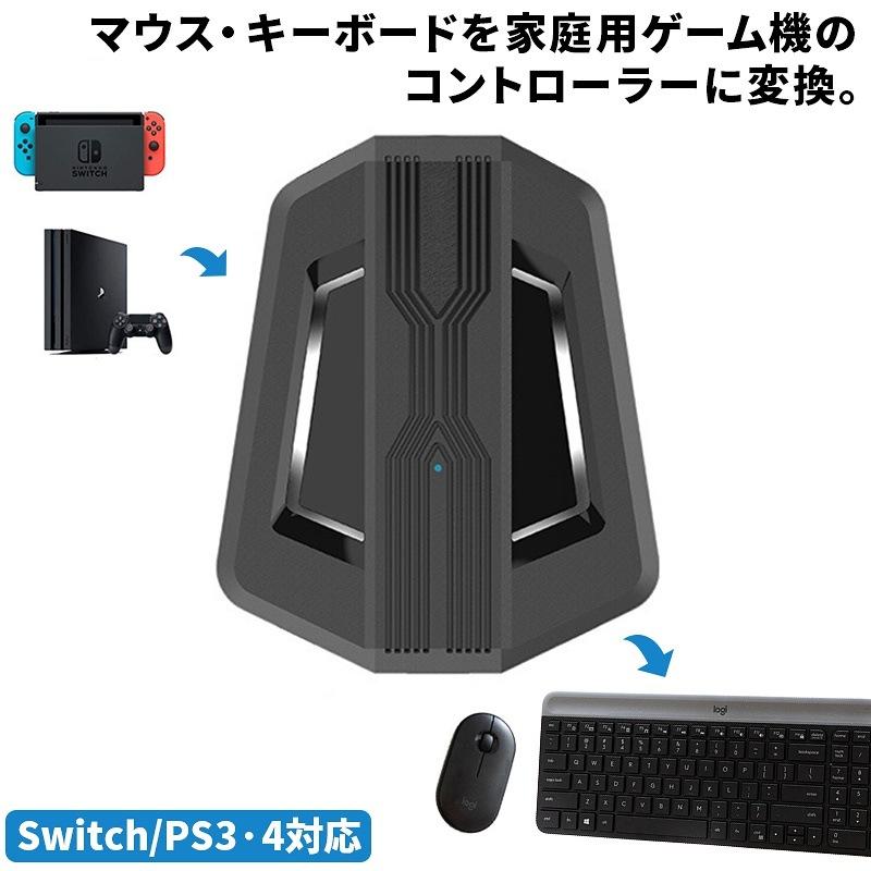 スイッチ PS4 PS3 Xbox コンバーター Switch コンバーター マウスとキーボードを対応させる FPS TPS フォートナイト PUBG Fortnite バトルフィールド