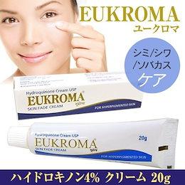 【追跡補償付・送料無料】[即日発送][3本セット] ユークロマ ハイドロキノン4% クリーム 20g x 3本 EUKROMA Cream
