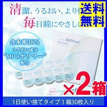 【2箱セット】 コンタクトレンズ ワンデーリフレアモイスチャー 38 1箱30枚 -0.50~-10.50 BC:8.7mm 1-DAY Refrear 1日使い捨て