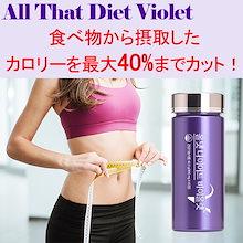 💜💜[食事の後に2錠、食べ物から摂取したカロリーを最大40%までカット!] [100% 天然原料] AllThatDiet Violet (オールザットダイエット バイオレット)💜💜