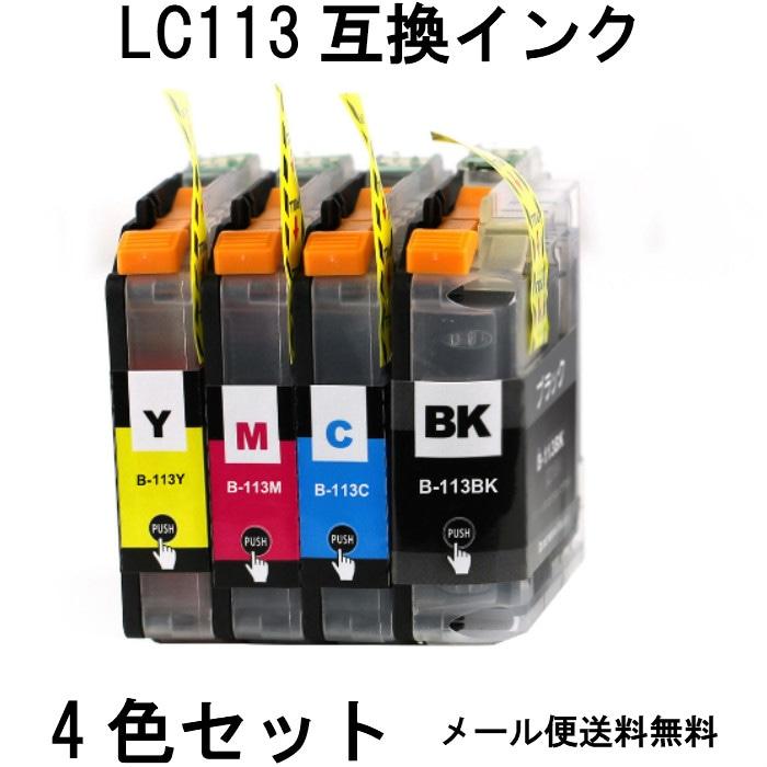 LC113-4PK(4色セット)ブラザー互換インク LC113BK LC113C LC113M LC113Y MFC-J6975 MFC-J6970 MF