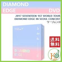 【K-POP・韓流】 2017 SEVENTEEN 1ST WORLD TOUR DIAMOND EDGE IN SEOUL CONCERTDVD(リージョン3) [04/03発売](88047750