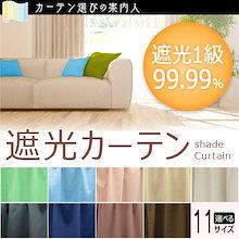 ★コスパ抜群♪1級遮光99.99%1級遮光カーテン!選べる7カラー♪