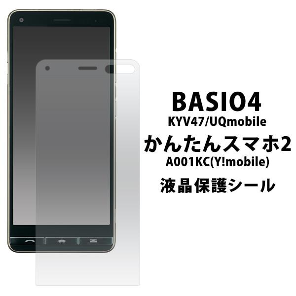 【BASIO4 KYV47 / UQmobile / かんたんスマホ2 A001KC 】液晶 画面 保護シール フィルム クリア 光沢タイプ