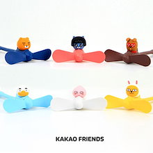 【Kakao friends】カカオフレンズポタブルUSBミニ扇風機/Kakao friends portable USB mini fan/8種