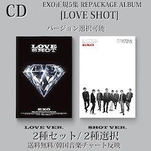 送料無料/2種選択/2種セット/ EXO 正規5集 REPACKAGE ALBUM [LOVE SHOT]/ 韓国音楽チャート反映/初回限定ポスターバージョンに1枚/1次予約