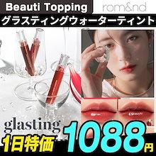 [ROMAND/ロムアンド]GLASTING WATER TINT 4g (8 COLOR)/グラスティングウォーターティント(8色)韓国で一番話題ブランド[韓国コスメBeauti Topping]