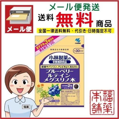 小林製薬の栄養補助食品 ブルーベリールテインメグスリノ木 60粒 製品画像