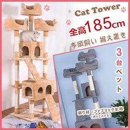 【クーポン利用で更にお得に】キャットタワー 猫用品 猫砂 コスパ最強・充実の内容♪ 全高185cm 190cm 2サイズ選択可 据え置き 爪とぎ 麻 豪華なハウス付き!
