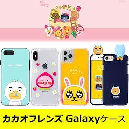 カカオフレンズ GalaxyケースGalaxy S8 S9 S10plus S20 S20plus S7edge Galaxy note10 plus note20 Ultra 韓国 人気 カバー