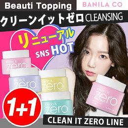 ★1+1★BANILA CO★クリーン゜ジェロクランベリー/Clean it zero cleansing balm[Beauti Topping]