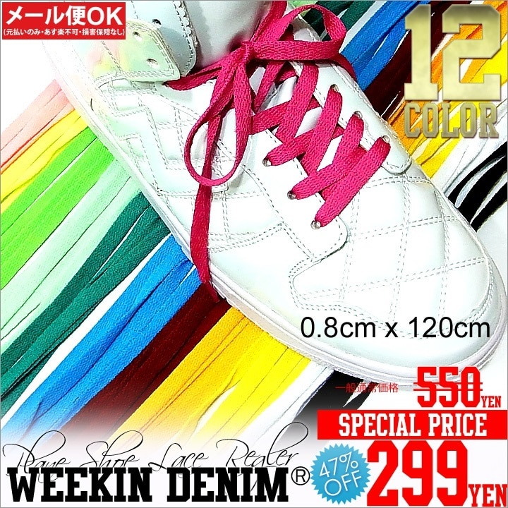 WEEKINDENIM【WD-FW-KH-001】【幅0.8cm】 18色展開 プレーンシューレースレギュラー【一般的な太さ】 お手持ちの靴の印象をガラリと変える魔法の靴ひも靴紐 くつひも ウィーキン