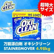 【送料無料】OXICLEAN (オキシクリーン) マルチパーパスクリーナー STAINREMOVER 4.98kg シミ取り 万能漂白剤 大容量洗濯用 超特大サイズ0757037517925【5645