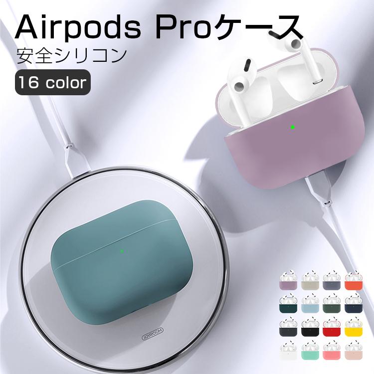 AirPods Pro ケース カバー シリコン エアーポッズ プロ ケース 防塵 キズ防止 保護ケース おしゃれ エアポッドケース イヤホンケース ワイヤレス充電対応 Qi充電 可愛い 全16色
