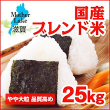 <クーポン使えます>【平成30年産新米入り!】品質を高めたやや大粒の国産ブレンド米 25kg(10kg×2袋+5kg×1袋) 滋賀県で収穫したお米です
