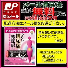 【第2類医薬品】ボーコレン(48錠)[ゆうパケット・送料無料]