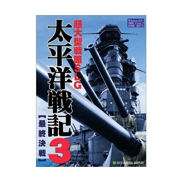 太平洋戦記3 最終決戦