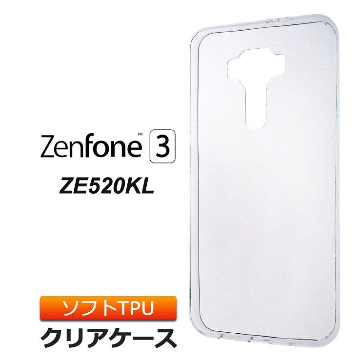 ZenFone 3 ZE520KL [ 5.2インチモデル ] ソフトケース カバー TPU クリア ケース 透明 無地 シンプル ASUS エイスース ゼンフォン3 スリー zenfone3 スマホ