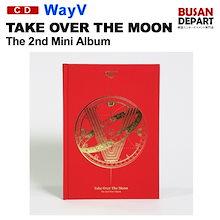 韓国版 ポスターなしでお得 WayV ウェイションブイ ミニ2集 [Take Over The Moon] 韓国音楽チャート反映 1次予約 送料無料