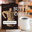 特別割引!乳酸菌バターコーヒー送料無料!セレブも愛飲するバターコーヒーを手軽に体験!1箱で約1兆個の乳酸菌!
