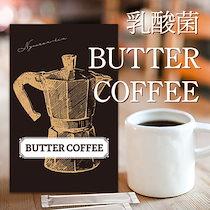 特別割引!乳酸菌バターコーヒー【送料無料】!セレブも愛飲するバターコーヒーを手軽に体験!1箱で約1兆個の乳酸菌!