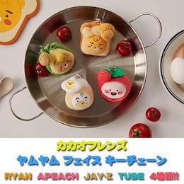 カカオフレンズ【Kakao friends】 ヤムヤム フェイス キーチェーン  4種類!! 食パンRYANトマトAPEACH アボカドJAY-Z  たまごTUBE 4種類!! キーホルダー