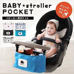 【送料無料】 ベビー ポケット 収納袋 おでかけポケット 便利 おもちゃ 赤ちゃん ベビーカー 収納 袋 ファッション 片付ける 可愛い バッグ 人気 かわいい #8J63#