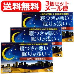 寝つきが悪い・寝つきが浅い時に【3個セット】【第(2)類医薬品】【送料無料】エナジー睡眠改善薬 12錠×3個セット