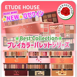 [ETUDE HOUSE] 💛プレイカラーアイズパレット💛 /ハートブロッサム/プレイカラーアイズミニ★Play Color Eyes★Rose Wine★